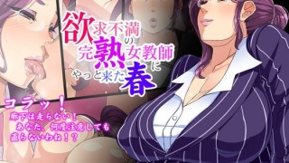 居酒屋よっちゃん「欲求不満の完熟女教師にやっと来た春」