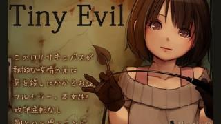 同人CGレビュー【少女/逆レイプ】[MonsieuR]「Tiny Evil」
