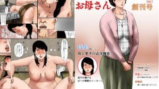 同人CGレビュー【母親/熟女】[大空カイコ]「母子相姦専門誌「すてきなお母さん」 創刊号」