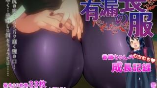同人CGレビュー【熟女/アナル】[喘息パンクス]「有漏の喪服」