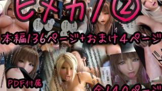 同人CGレビュー【中出し/巨乳】[M&U]「ヒメカノ2」