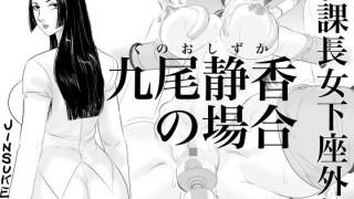 同人CGレビュー【熟女/SM】[甚助屋]「牝課長女下座外伝 九尾静香の場合」