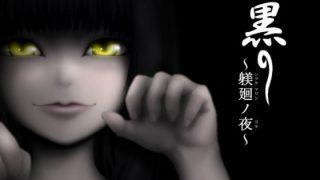 同人CGレビュー【ロリ系/輪姦】[ガチ輪]「黒 ~躾廻ノ夜~」