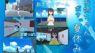 同人ゲームレビュー【ロリ系/巨乳】[BouSoft]「お姉ちゃんとボクの夏休み」