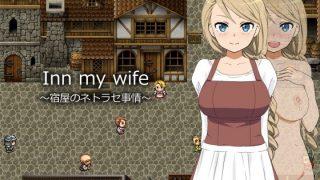 同人ゲームレビュー【寝取られ/売春】[Monoeye]「Inn my wife ~宿屋のネトラセ事情~」