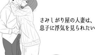 同人CGレビュー【母親/痴女】[もうそう屋台]「さみしがり屋の人妻は、息子に浮気を見られたい」