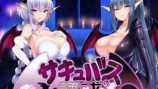 同人ゲームレビュー【催眠/人外娘】[F・A・S]「サキュバスの誘惑」