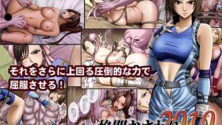 同人ゲームレビュー【レイプ/拘束】[クリムゾン]「格闘おさわり2010」