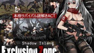 同人ゲームレビュー【少女/異種姦】[アリバイ]「Exclusion Zone」