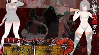 同人ゲームレビュー【レイプ/ゾンビ】[黒い染み]「感染屋敷2」