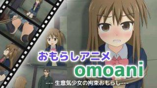 同人CGレビュー【動画/監禁】[スタジオOMO]「omoani–生意気少女の拘束おもらし–」