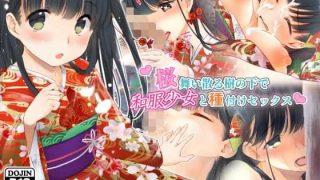 同人CGレビュー【お嬢様/野外】[ポッピングシャワー]「桜舞い散る樹の下で和服少女と種付けセックス」