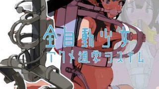 同人CGレビュー【機械姦/拘束】[LOL]「全自動少女アクメ通学システム」