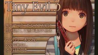 同人CGレビュー【少女/逆レイプ】[MonsieuR]「Tiny Evil 3」