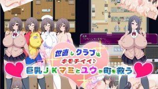 同人ゲームレビュー【tags】[ピクセル定食]「世直しクラブはキモチイイ♪ 巨乳JKマミとユウが町を救う!」