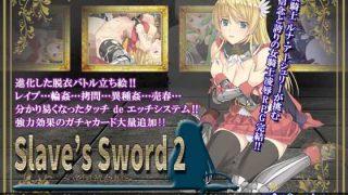 同人CGレビュー【輪姦/異種姦】[ぽいずん]「Slave's Sword 2~帝国革命編~」