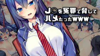 同人CGレビュー【調教/パイズリ】[Atelier Curlicue]「J○を冤罪で脅してハメたったwww」