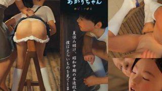 同人CGレビュー【少女/スパンキング】[おどうぐばこ]「校長先生とあかりちゃん ~ロリなクラスメイトが校長に水揚げされる~」