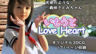 同人CGレビュー【貧乳/義妹】[ドリームドット]「いもうとLoveHeart」