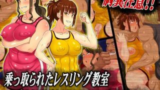 同人CGレビュー【寝取られ/調教】[割り箸効果]「乗っ取られたレスリング教室~経営者母娘が肉穴付きサンドバッグにされるまで~」