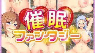 同人ゲームレビュー【パイズリ/ハーレム】[ANKA]「催眠ファンタジー」