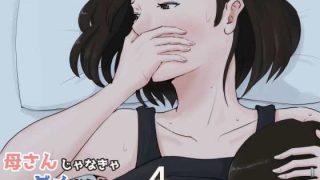 同人CGレビュー【近親相姦/熟女】[ほーすている]「母さんじゃなきゃダメなんだっ!!4~夏休み・後編~」