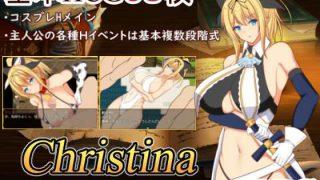 同人ゲームレビュー【パイズリ/金髪】[近江小庵]「Christina-淫堕のクリス-」