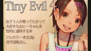 同人CGレビュー【少女/逆レイプ】[MonsieuR]「Tiny Evil 4」