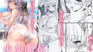 同人CGレビュー【野外/スクール水着】[にのこや]「少女回春4 臨海学校編」