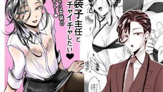 同人CGレビュー【男の娘/アナル】[GJ-X]「女装子主任とイチャイチャしたい!」