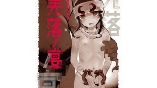 同人CGレビュー【少女/フェラ】[RIN]「羌落ノ宴」