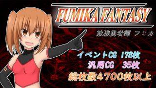 同人ゲームレビュー【ビッチ/ツインテール】[一人オンライン]「FUMIKA FANTASY」