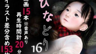 同人CGレビュー【少女/動画】[深山燕石]「痴態画集ひなどり16 動画15本(計20分)」