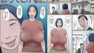 同人CGレビュー【巨乳/フェラ】[ぜんまいこうろぎ]「おちてとける2」