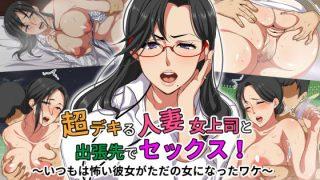 同人CGレビュー【巨乳/おっぱい】[ぼたもち]「超デキる人妻女上司と出張先でセックス!~いつもは怖い彼女がただの女になったワケ~」