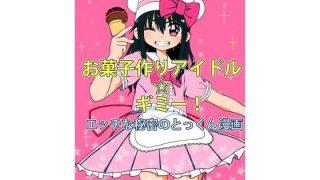 同人CGレビュー【少女/アイドル】[太ったおばさん]「お菓子作りアイドル☆ギミー!エッチな秘密のとっくん漫画」