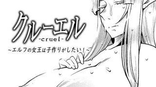 同人CGレビュー【逆レイプ/ショタ】[男の子と女の子]「クルーエル ~エルフの女王は子作りがしたい!~」
