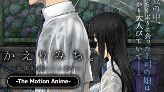 同人CGレビュー【動画/ぶっかけ】[survive more]「かえりみち。―上司の娘と二人きり― The Motion Anime」