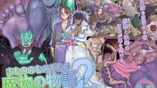 同人CGレビュー【人外娘/催眠】[pinkjoe]「魔物の物語2~魔軍襲来~」
