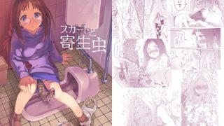 同人CGレビュー【少女/異種姦】[カシノ木]「スカートと寄生虫」