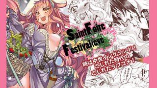 同人CGレビュー【痴漢】[床子屋]「Saint Foire Festival/eve Evelyn:3」