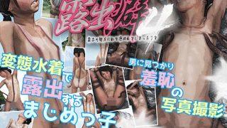 同人CGレビュー【貧乳/触手】[東京檸檬]「露出癖4 ~露出の魅力に取り憑かれてしまった少女」