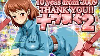 同人CGレビュー【パイズリ/巨乳】[NEL-ZEL FORMULA]「10 years from 2009 Thank you!!ナウまぐ2」