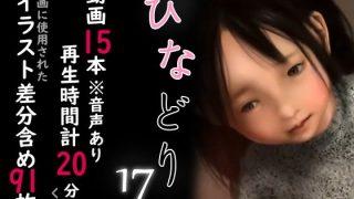 同人CGレビュー【少女/動画】[深山燕石]「痴態画集-ひなどり-17 動画15本(計20分)」