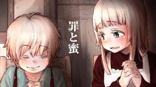 同人CGレビュー【少女/近親相姦】[きゃらだいん]「罪と蜜」