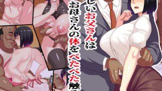 同人CGレビュー【パイズリ/奴隷】[割り箸効果]「新しいお父さんはお母さんの体をべたべた触る…」