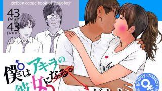 同人CGレビュー【男の娘/水着】[Girlboy]「男の娘漫画「僕はアキラの彼女だもん。」」