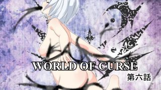 同人CGレビュー【拷問/奴隷】[林樹の森]「WORLD OF CURSE 第六話」