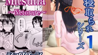 同人CGレビュー【寝取られ/レイプ】[シュクリーン]「Mitsuha~Netorare~」