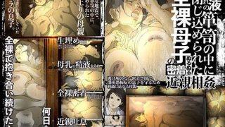 同人CGレビュー【巨乳/拘束】[SAYA PRODUCTS]「性液まみれの箪笥の中に閉じ込められた全裸母子のぬるぬる密着近親相姦」